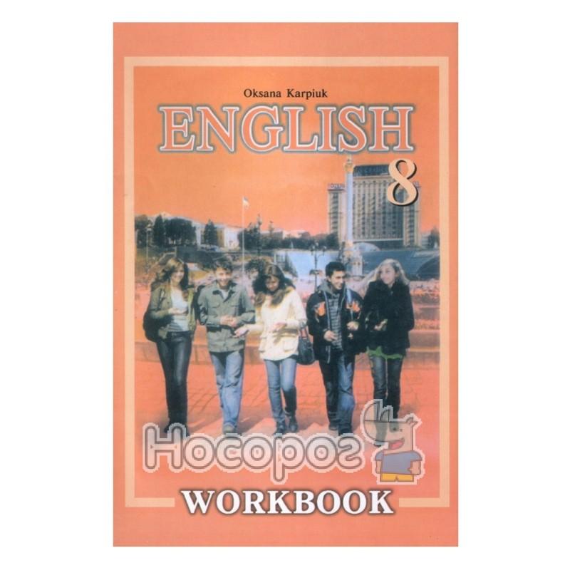 Фото Рабочая тетрадь по английскому языку для 8 класса Карпюк О.