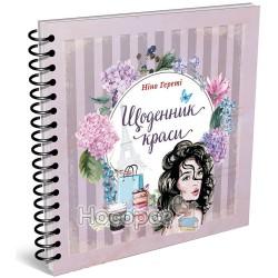 """Найкращий подарунок - Щоденник краси Бузковий """"Талант"""" (укр.)"""