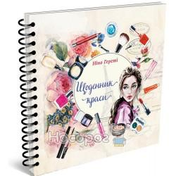 """Найкращий подарунок - Щоденник краси Білий """"Талант"""" (укр.)"""
