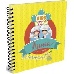"""Лучший подарок - книга для записи кулинарных рецептов Kids menu желтая """"Талант"""" (укр)"""