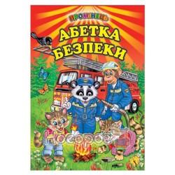 Лучик - Азбука безопасности (рус.)