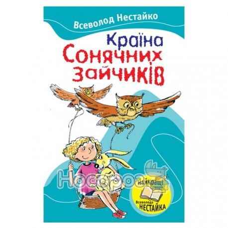 Страна солнечных зайчиков (укр.)