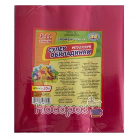 Обложки Супер для учебников 1-11 кл регулирующая 200 мк