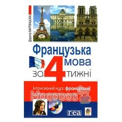 Французский за 4 недели + CD (укр.)
