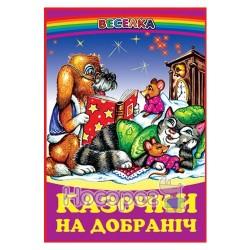 Радуга - Сказки спокойной ночи (укр.)