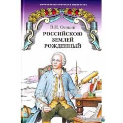 Российскою землей рожденный