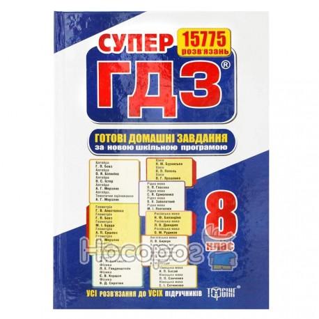 Супер ГДЗ 8 кл. - 2 тома (укр.)