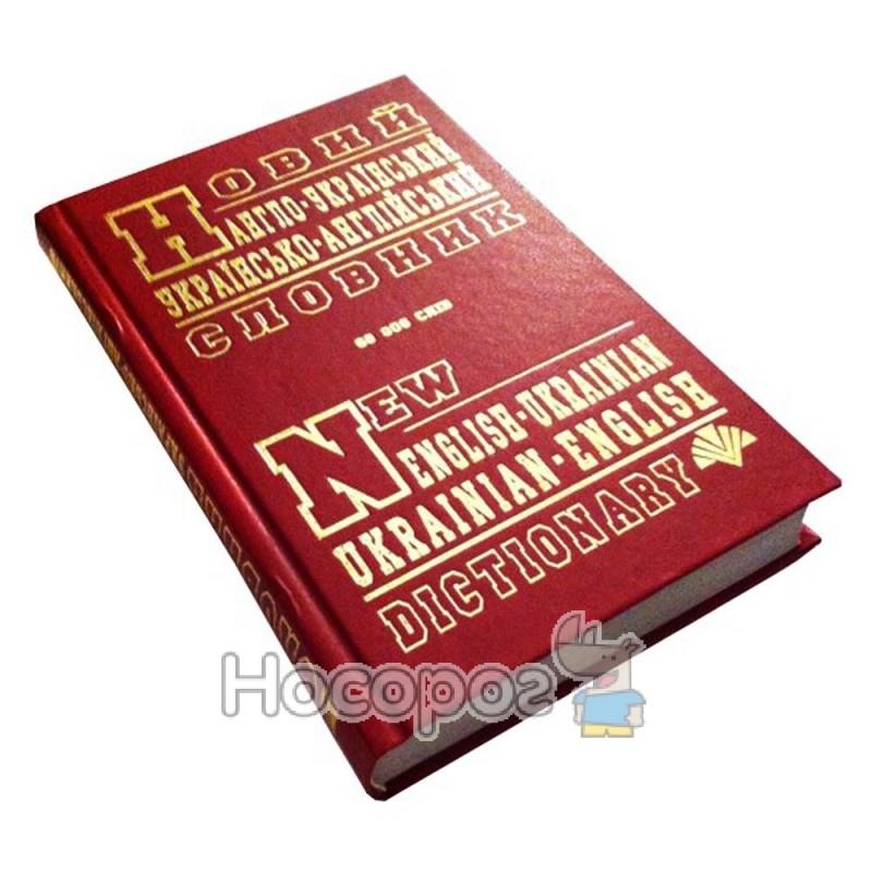 Фото Новый англо-украинский, украинско-английский словарь (укр.)
