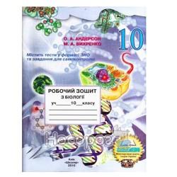 Рабочая тетрадь по биологии 10 кл. (укр.)