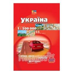 Атлас А/Д України 1:500 (твердая обл. укр)