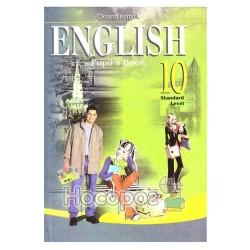 Английский Язык 10 кл. - Карпюк О.