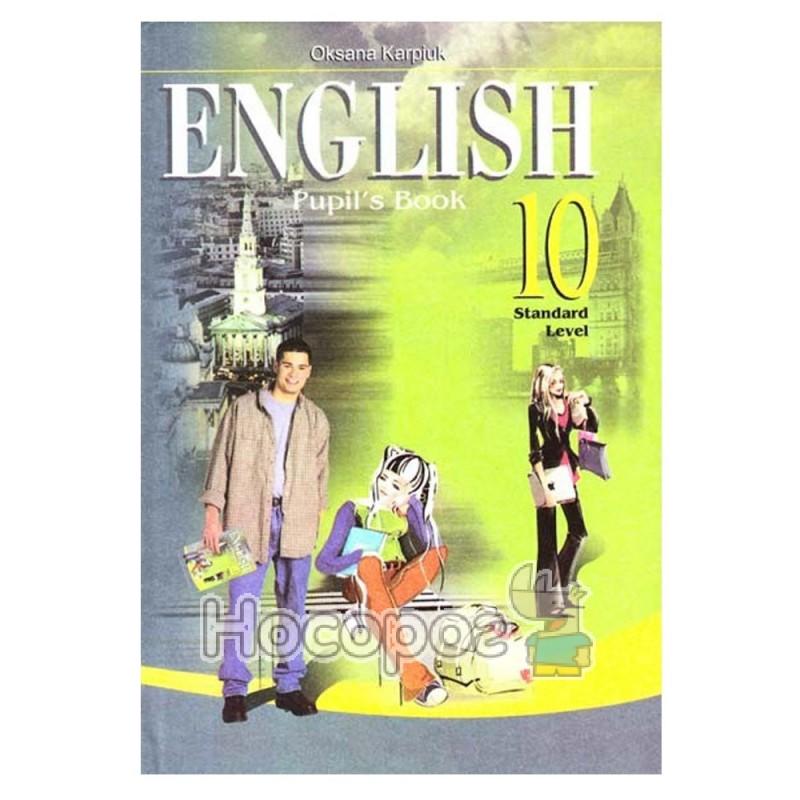 Мови гдз клас з 10 карпюк підручник англійської
