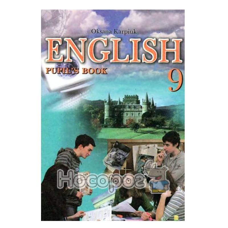 Английский язык 9 карпюк