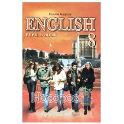 Английский Язык 8 кл. - Карпюк О.