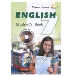 Английский Язык 7 кл. - Карпюк О.