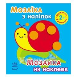 Мозаика из наклеек - Кружочки 2+ (укр/рус)