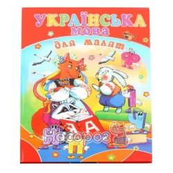 Украинский язык для малышей (укр.)