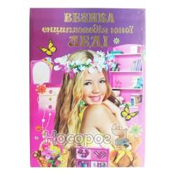 Велика Енциклопедія юної леді (укр.)