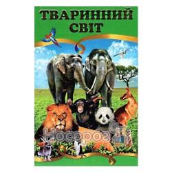 Енциклопедія - Тваринний світ (укр.)