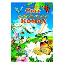 Енциклопедія - Світ дивовижних комах (укр.)