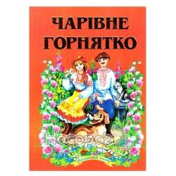 Сказочный край - Волшебный горшочек (укр.)