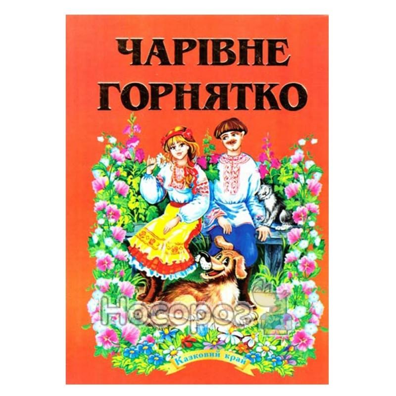 Фото Сказочный край - Волшебный горшочек (укр.)