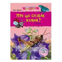 О чем поет кузнечик - Насекомые (укр.)