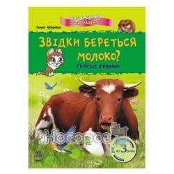 Домашние животные - Откуда берется молоко? (укр.)