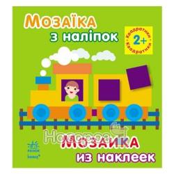 Мозаика из наклеек - Квадратики 2+ (укр/рус)
