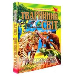 Ілюстрована енциклопедія - Тваринний світ (укр.)