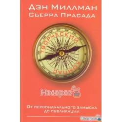 Творческий компас. От первоначального замысла до публикации