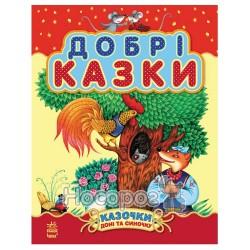 Добрые сказки - сборник 2 (укр.)