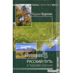 Русский путь к Тихому океану
