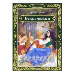 """Белоснежка. Серия: Давным-давно """"Mikko"""" (рус.)"""