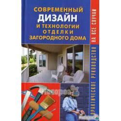 Современный дизайн и отделка дома. Современный дизайн и технологии отделки загородного дома