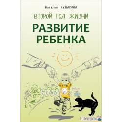 Развитие ребенка. Второй год жизни. Практический курс для родителей