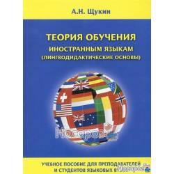Теория обучения иностранным языкам (лингводидактические основы)