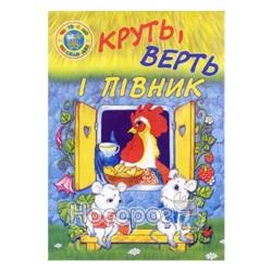 Читаем по слогам - Круть, верть и петушок (укр.)