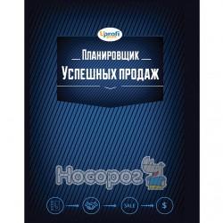 Планировщик Успешных продаж Uprofi (недатированный)