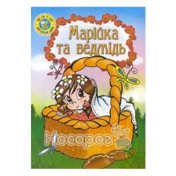 Читаем по слогам - Маша и медведь (укр.)