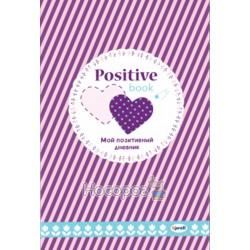 Жіночий щоденник Positive book 4Profi фіолет