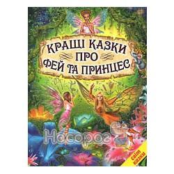 Світ казки - Кращі казки про фей та принцес (укр.)