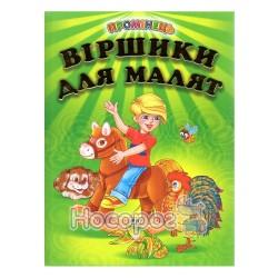 Промінець - Віршики для малят (укр.)