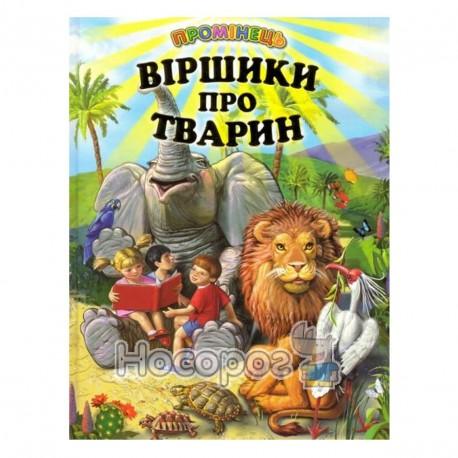 Лучик - Стихи о животных (укр.)