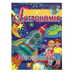 Энциклопедия окружающего мира - Астрономия (укр.)
