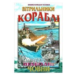 Энциклопедия техники - Парусники, корабли, подводные лодки (укр.)