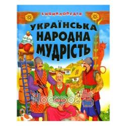 Энциклопедия - Украинская народная мудрость (укр.)
