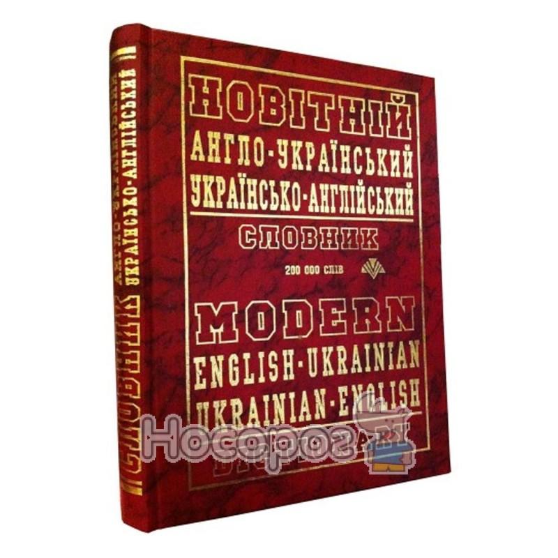 Фото Новейший англо-украинский, украинско-английский словарь 200000 слов