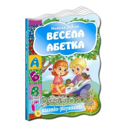 """Малыш-розумашка: Веселая азбука """"Школа"""" (рус.)"""