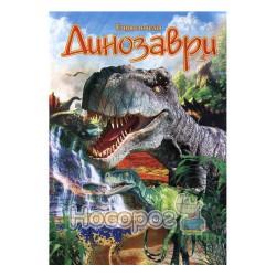 """Енциклопедія - Динозаври """"Септіма"""" (укр.)"""